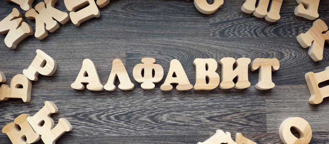 Русский алфавит из дерева