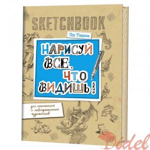 Скетчбук для начинающих художников Горгулья