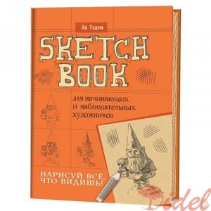 Скетчбук для начинающих художников Гном