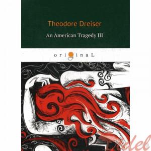 An American Tragedy 3 = Американская трагедия 3: кн. на англ.яз. Dreiser T.